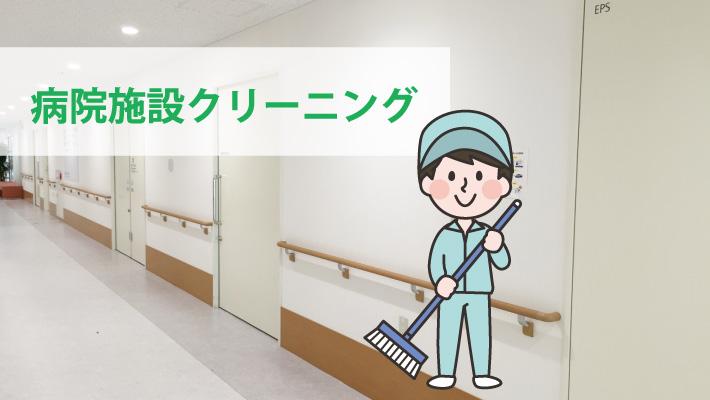 病院施設クリーニング