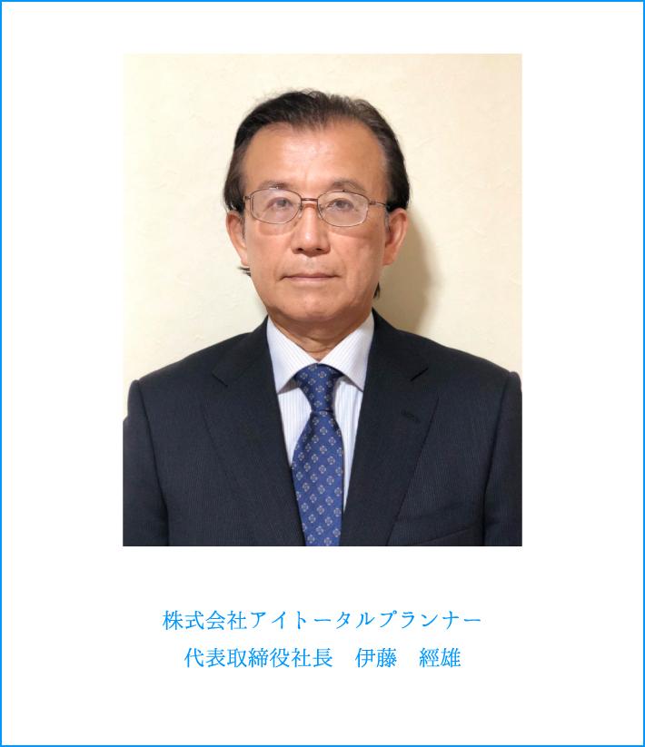 代表取締役社長 伊藤 經雄