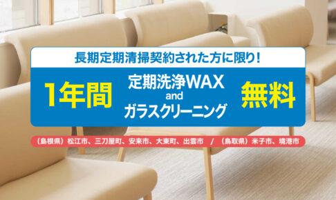 長期定期清掃契約された方に限り1年間定期洗浄WAXガラスクリーニング無料